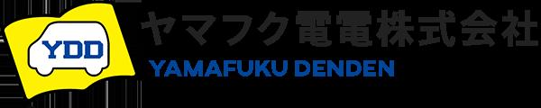ヤマフク電電株式会社